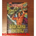Книга Александра Громова Властелин пустоты