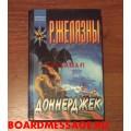 Книга Роджера Желязны Доннерджек
