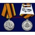 Медаль Маршал войск связи Пересыпкин