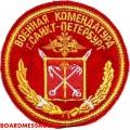 Нашивка Военная комендатура города Санкт-Петербург