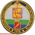 Нашивка Военный комиссариат Кировской области