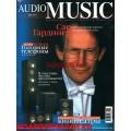 Журнал Audio music номер 1 за 2004 год