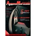 Журнал Аудиомагазин номер 26 за 1999 год