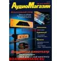 Журнал Аудиомагазин номер 28 за 1999 год