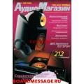 Журнал Аудиомагазин номер 29 за 1999 год