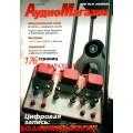 Журнал Аудиомагазин номер 31 за 2000 год