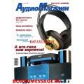 Журнал Аудиомагазин номер 32 за 2000 год
