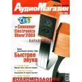 Журнал Аудиомагазин номер 48 за январь 2003 года