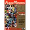 Журнал Аудиомагазин номер 50 юбилейный выпуск