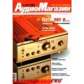Журнал Аудиомагазин номер 51 за 2003 год
