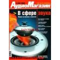 Журнал Аудиомагазин номер 52 за май 2003 года