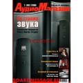 Журнал Аудиомагазин номер 60 за 2005 год