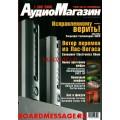 Журнал Аудиомагазин номер 66 за январь 2006 года