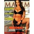 Журнал Maxim за октябрь 2008 года
