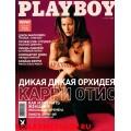 Журнал Playboy за октябрь 2000 года