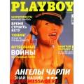 Журнал Playboy за октябрь 2003 года