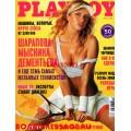 Журнал Playboy за октябрь 2005 года