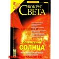 Журнал Вокруг света номер 2768 за сентябрь 2004 года