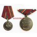 Медаль Росгвардии За заслуги в труде