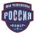 Нашивка Россия мы чемпионы номер 1