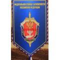 Вымпел с эмблемой ЦНИЛ ПФПТ ФСБ России