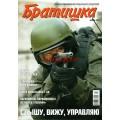 Журнал Братишка за апрель 2011 года
