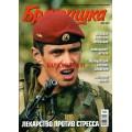 Журнал Братишка за март 2012 года