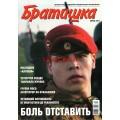 Журнал Братишка за апрель 2013 года
