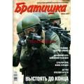 Журнал Братишка за декабрь 2010 года