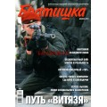 Журнал братишка за декабрь 2012 года