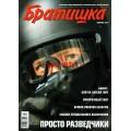 Журнал Братишка за февраль 2011 года
