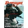 Журнал Братишка за июль 2012 года