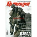 Журнал Братишка за январь 2013 года