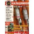 Журнал Калашников номер 9 за 2016 год
