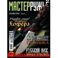 Журнал Мастер ружье номер 234 за сентябрь 2016 года