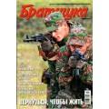 Журнал Братишка за ноябрь 2012 года