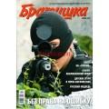 Журнал Братишка за январь 2012 года