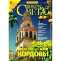 Журнал Вокруг света за апрель 2007 года