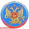 Магнит с эмблемой УФНС России по Московской области