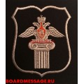 Шеврон госслужащих Департамента культуры Министерства обороны России