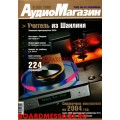 Журнал Аудиомагазин номер 53 за июнь 2003 года