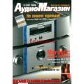 Журнал Аудиомагазин номер 62 за март 2005 года