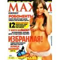 Журнал Maxim за июль 2006 года