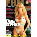 Журнал FHM за апрель 2004 года