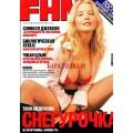 Журнал FHM за январь 2002 года