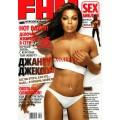 Журнал FHM за октябрь 2006 года