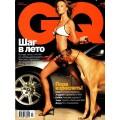 Журнал GQ номер 4 за июль-август 2001 года