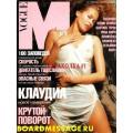 Журнал M vogue номер 4 за декабрь январь 2000 2001 года