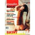 Журнал Moulin rouge за февраль 2004 года
