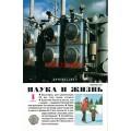 Журнал Наука и жизнь номер 1 за 2007 год